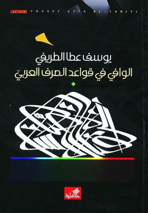 كتاب الوافي في قواعد الصرف العربي بدأت الكتاب بتعريف علم الصرف وأهميته في حياتنا فبدأت بالميزان الصرفي وطريقة وزن الكلمات ثم توكيد الأفعال بالنون وانتقل Books