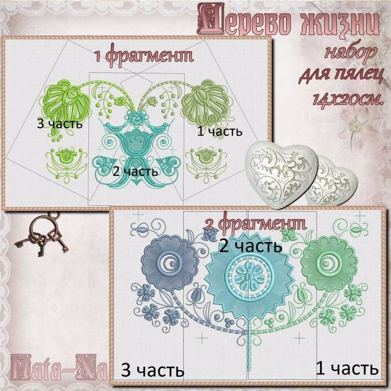"""""""Дерево жизни"""" - 4 набор (для пялец 14х20см.)"""