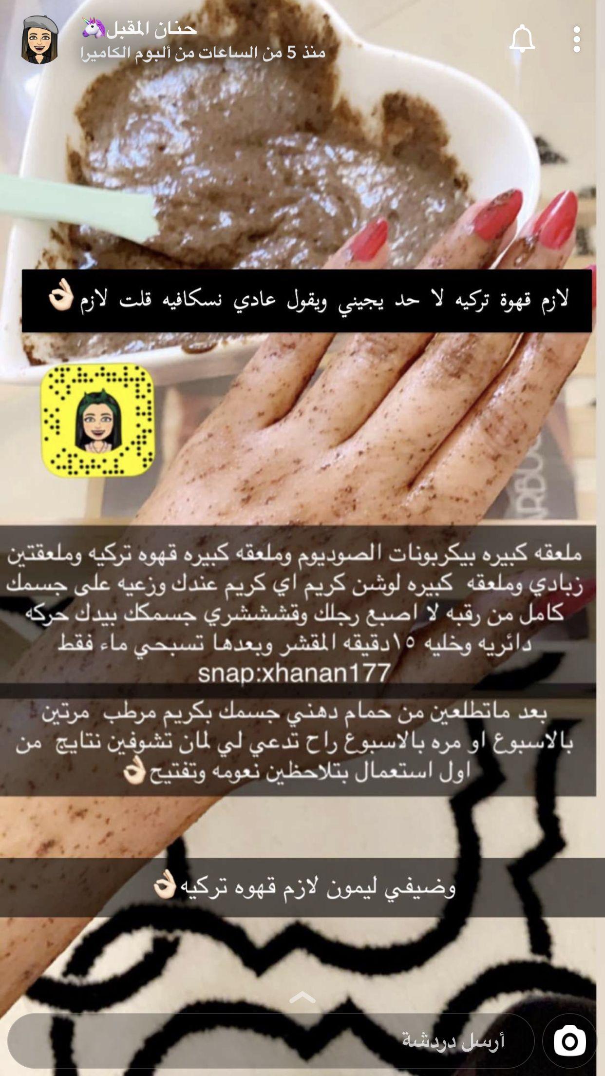 Pin By Asdfgh On Reham Skin Care Women Skin Care Desserts