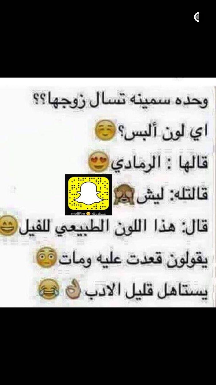 Desertrose قلة ادبوا ودتوا في داهية ههههههههههه Fun Quotes Funny Funny Words Arabic Funny
