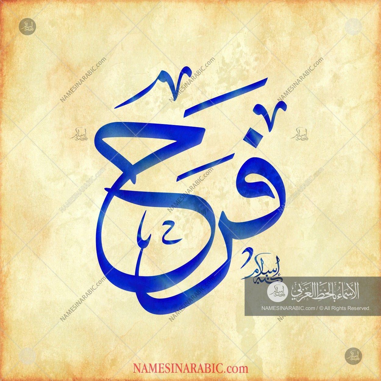 Farah Name In Arabic Calligraphy Islamic Calligraphy Painting Arabic Calligraphy Art Calligraphy Words