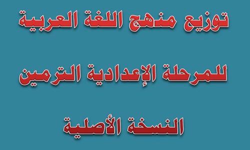 توزيع منهج اللغة العربية للمرحلة الإعدادية 2021 الترمين نسخة أصلية نتعلم ببساطة Calligraphy Arabic Calligraphy Arabic