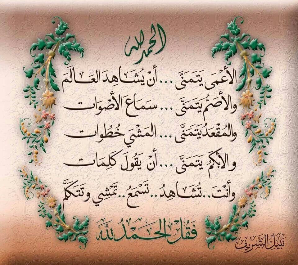 قل الحمد لله Arabic Calligraphy Islamic Quotes Calligraphy