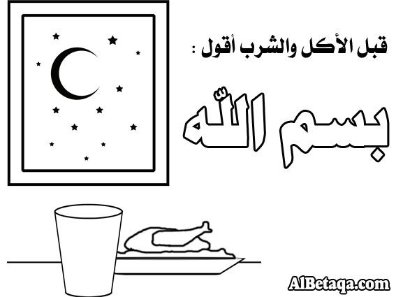 سلسة التلوين للطفل المسلم Muslim Kids Activities Islamic Kids Activities Islam For Kids