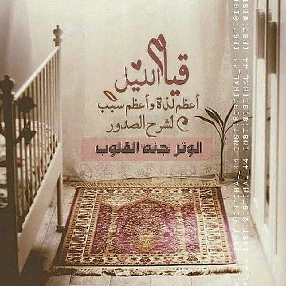 @hoagissiarah.711 - #اوتروا_قبل_ان_تناموا #الوتر #الوتر ...