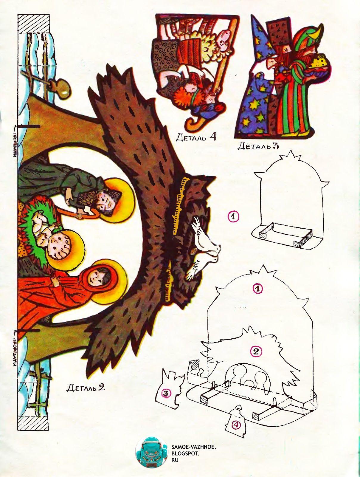 Рождественский вертеп. История его появления в России   1600x1208