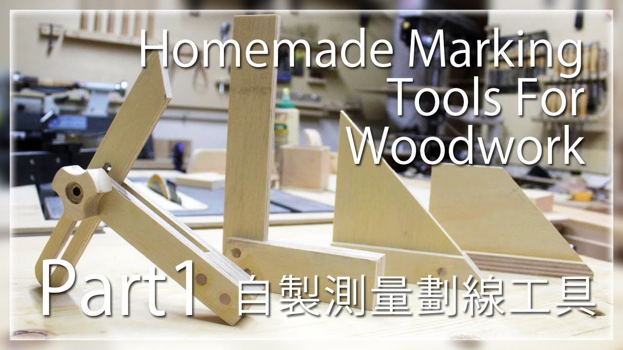 Homemade Marking Tools For Woodwork Part1│自製測量劃線工具 『DIY
