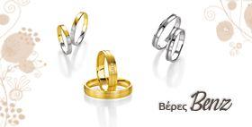 Βέρες Γάμου   Αρραβώνα BENZ  bfefe2fb784