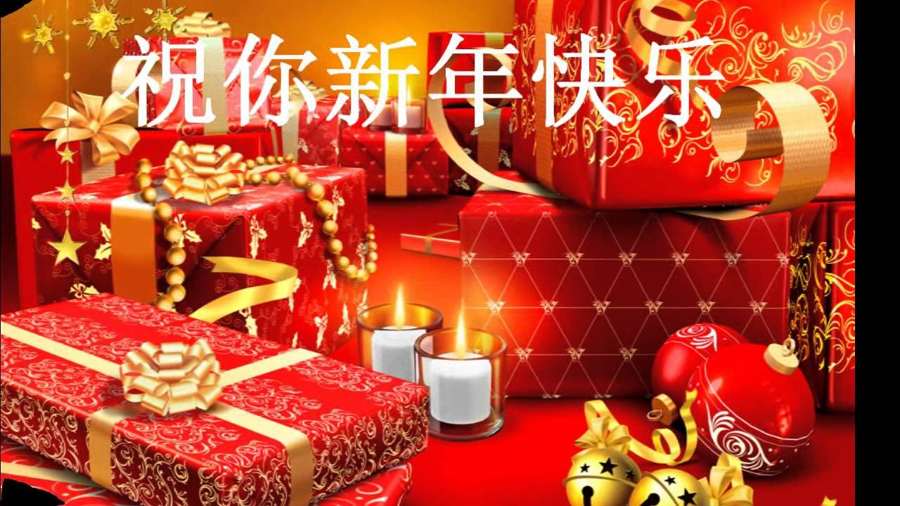 i wish you a merry christmas in mandarin chinese