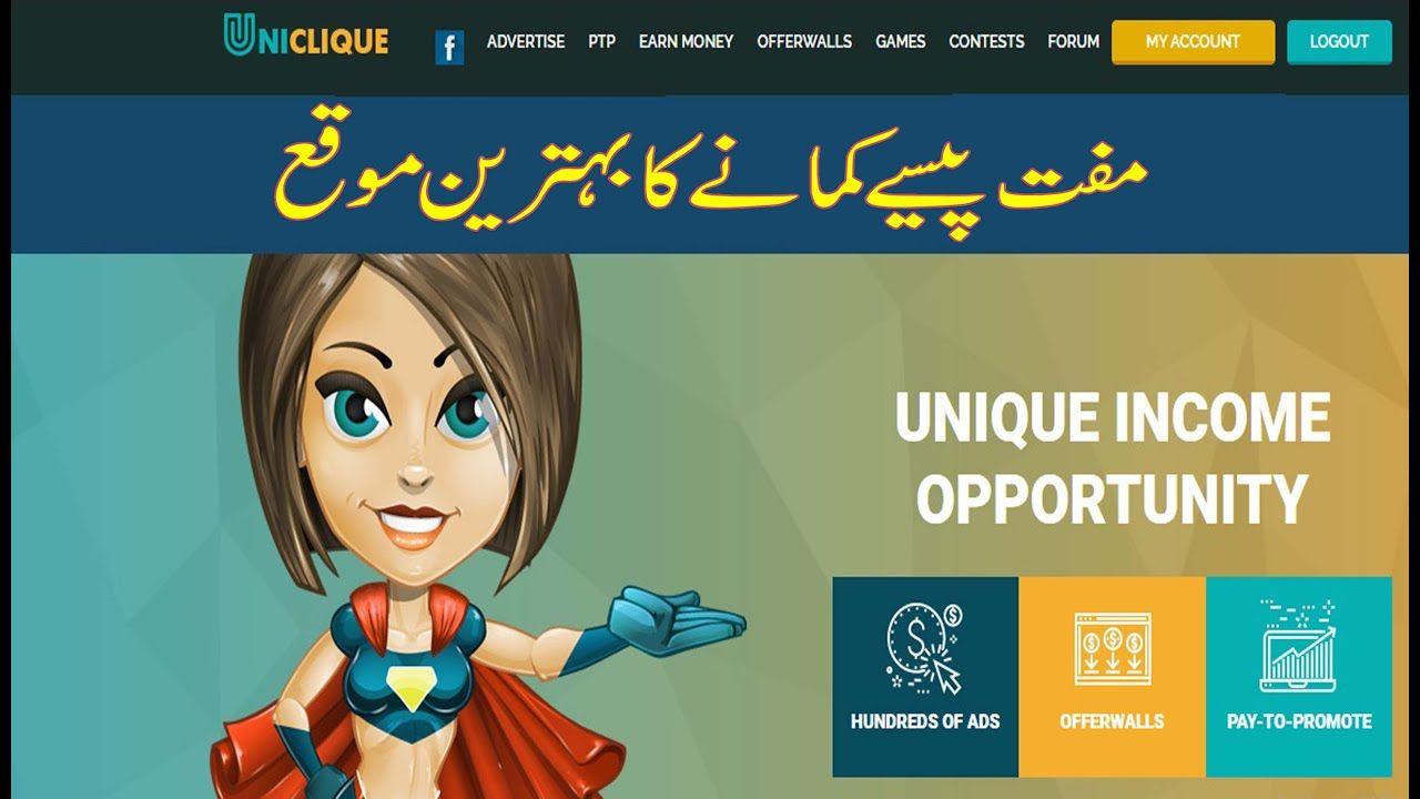 earn money by watching ads in pakistan | Best Ptc Site | Earn Money Through Ads Watching 2020