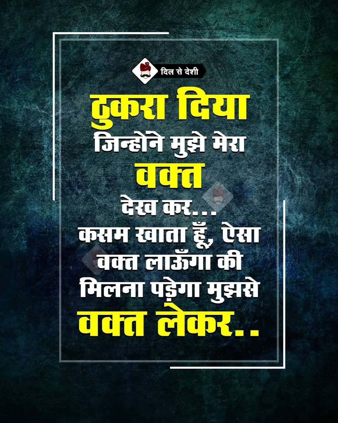 Wqat aayega esha bhi Motivational quotes in hindi, Hindi
