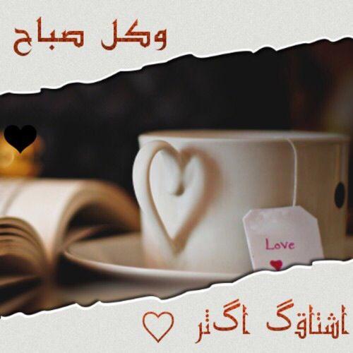 صباح الشوق