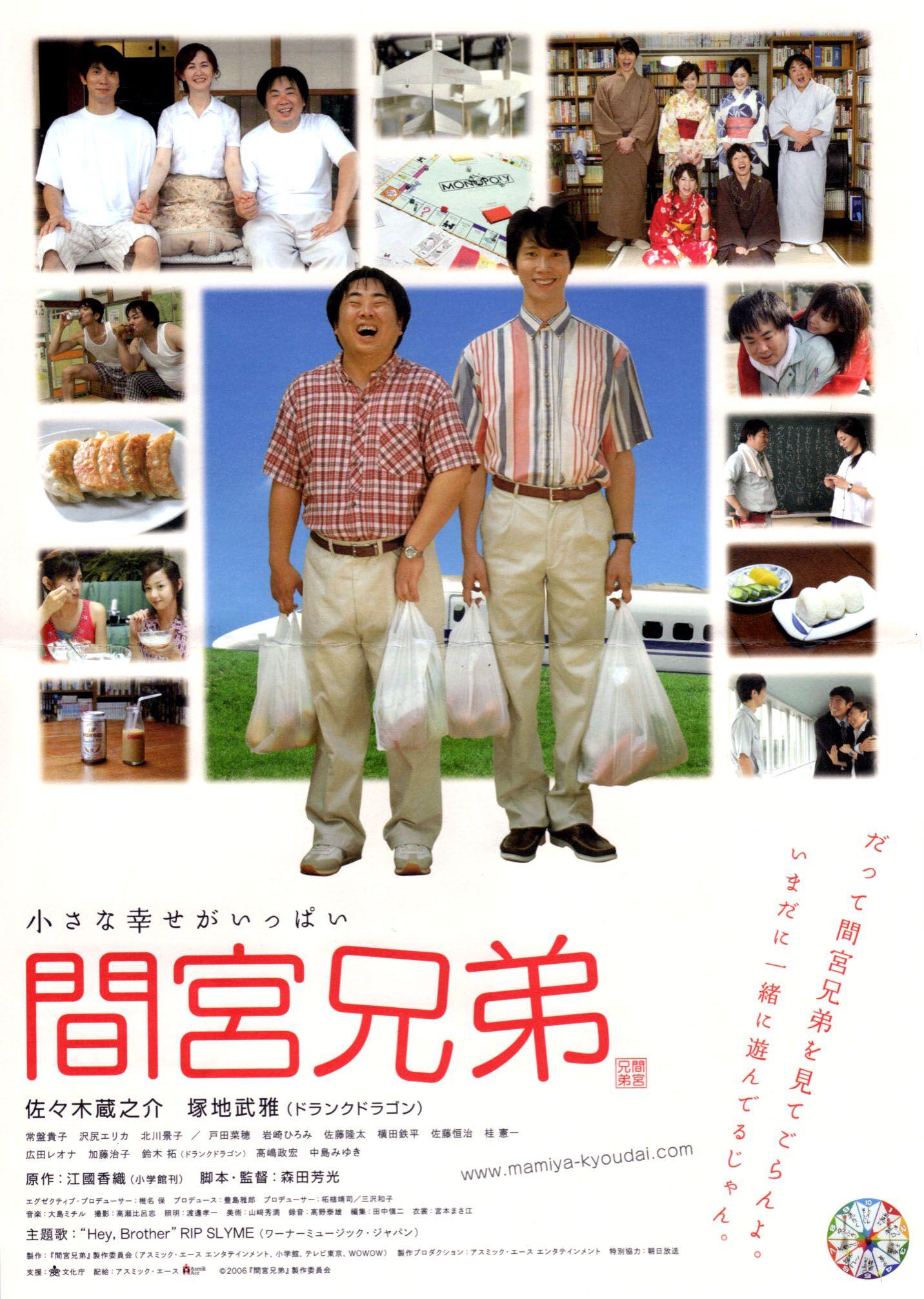 Movie Movies I Ve Watched おしゃれまとめの人気アイデア Pinterest Tsuyoshikore 映画 日本 映画 シネマ