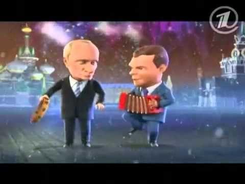 Новый год 2012. Новогодние частушки Путина и Медведева