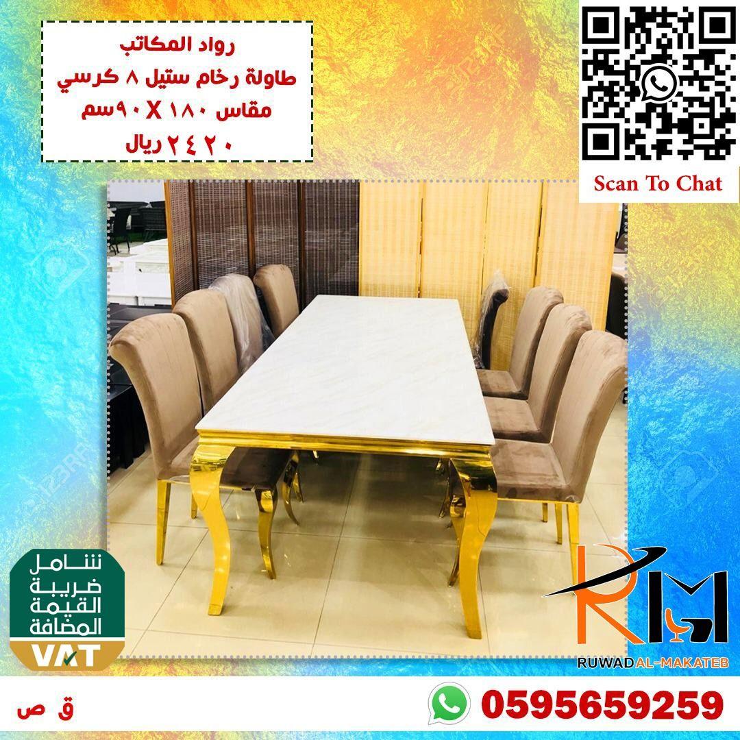 طاولة طعام ستيل شييك جدا In 2021 Dining Table Table Home Decor