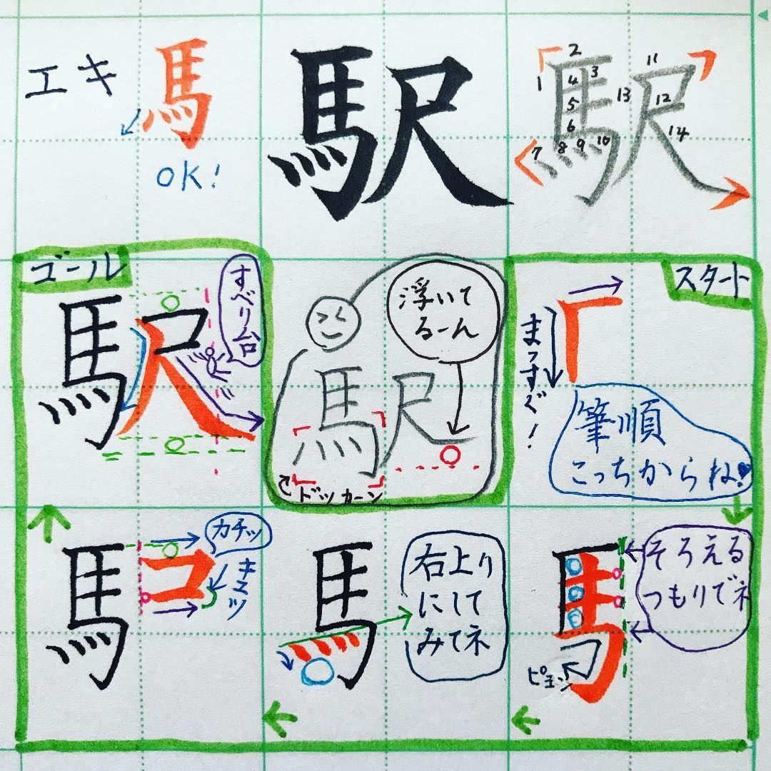 小3で習う漢字 駅 馬 尺 馬 画数多いけどがんばってタテ長に にしてみてね 尺 の コ はタテ線キュッとして引き締めてみてね 最後の 人 の左払いは とケンカしないように 右払いは元気にね 文字の 書き方は多様にあるね 参考まで
