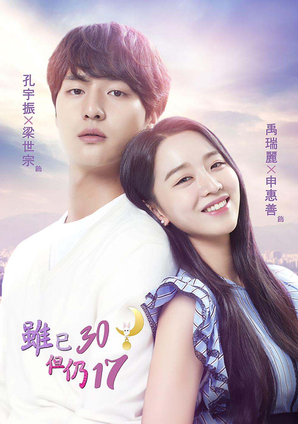 Pin De Line Tv En 跟播劇 Ver Drama Coreano Doramas Coreanos Romanticos Drama Japonés