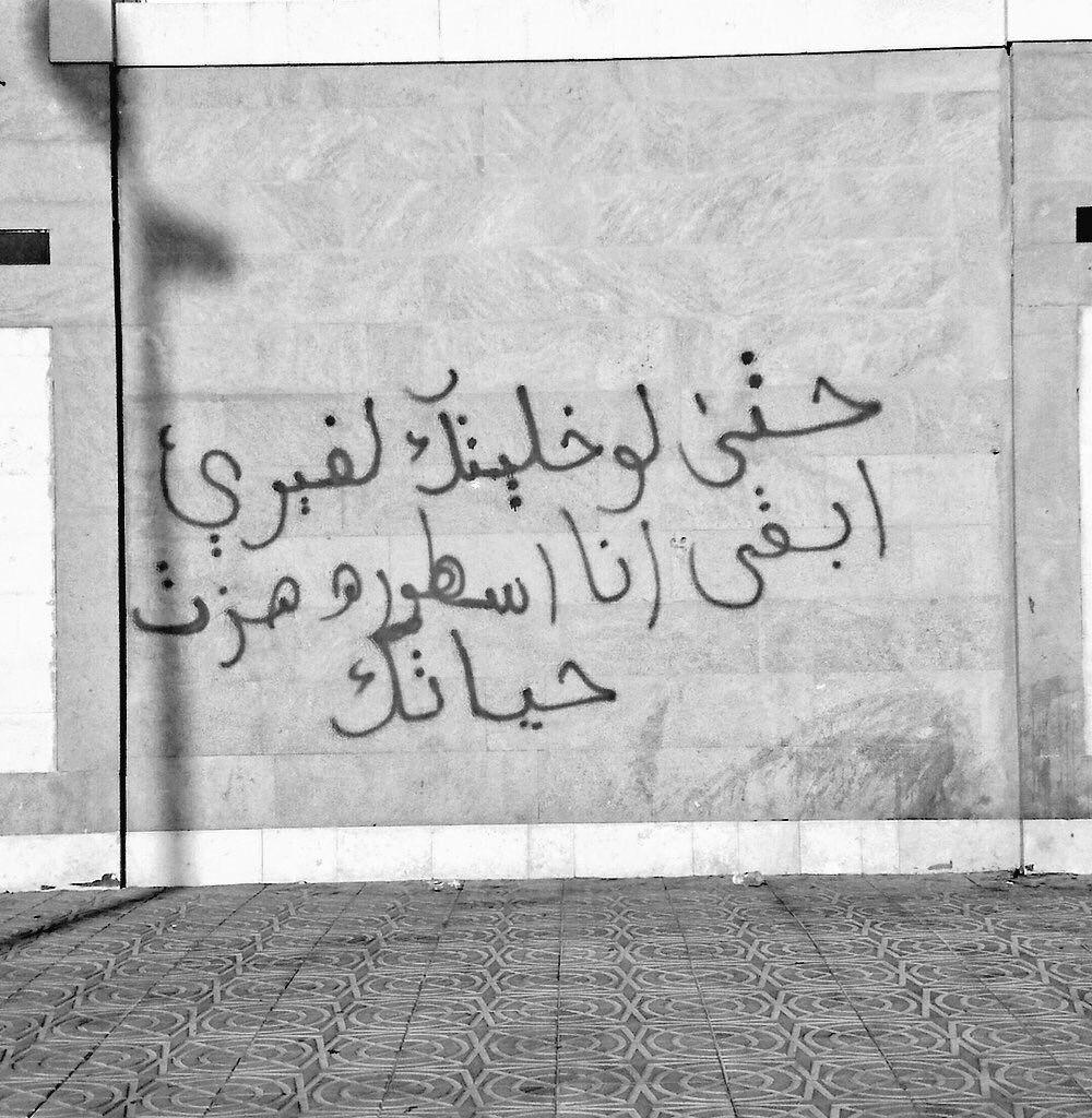 حتي لو خليتك لغيري ابقي انا اسطورة هزت حياتك Street Quotes Feelings Quotes Word Wall