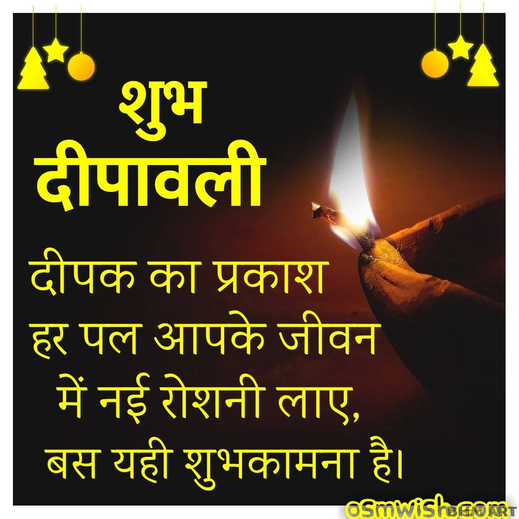 Happy Diwali greeting message