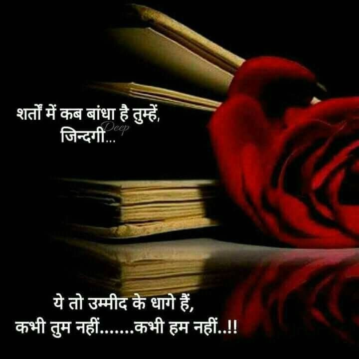 Pin By Angel On Hindi Quotes Pinterest Hindi Quotes Quotes