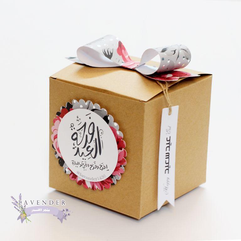 Pin By Oudii On عيديات In 2020 Ramadan Gifts Kids Craft Supplies Eid Boxes