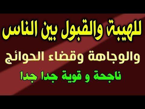 هل تريد الهيبة والقبول والوجاهة وقضاء الحوائج مجربة و ناجحة و قوية جدا جدا جدا Youtube Islamic Phrases Islamic Love Quotes Islamic Quotes Quran