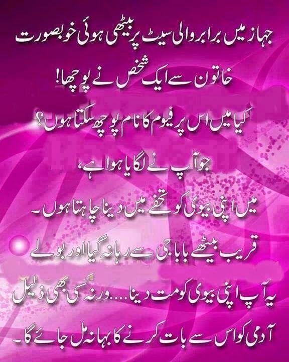 Jahaz main bethi Khobsort Khatoon Urdu Latifay 2014 ...