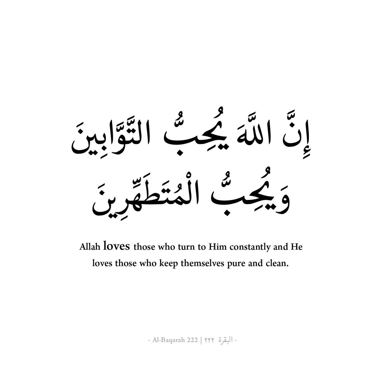 الله يحب Motivasi Agama Ayat