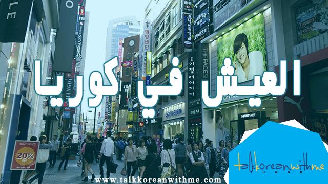 السفر الى كوريا الجنوبية ما هي تكلفة المعيشة في كوريا الجنوبية و بتحديد بالعاصمة سول Learn Korean Korean Language Living In Korea