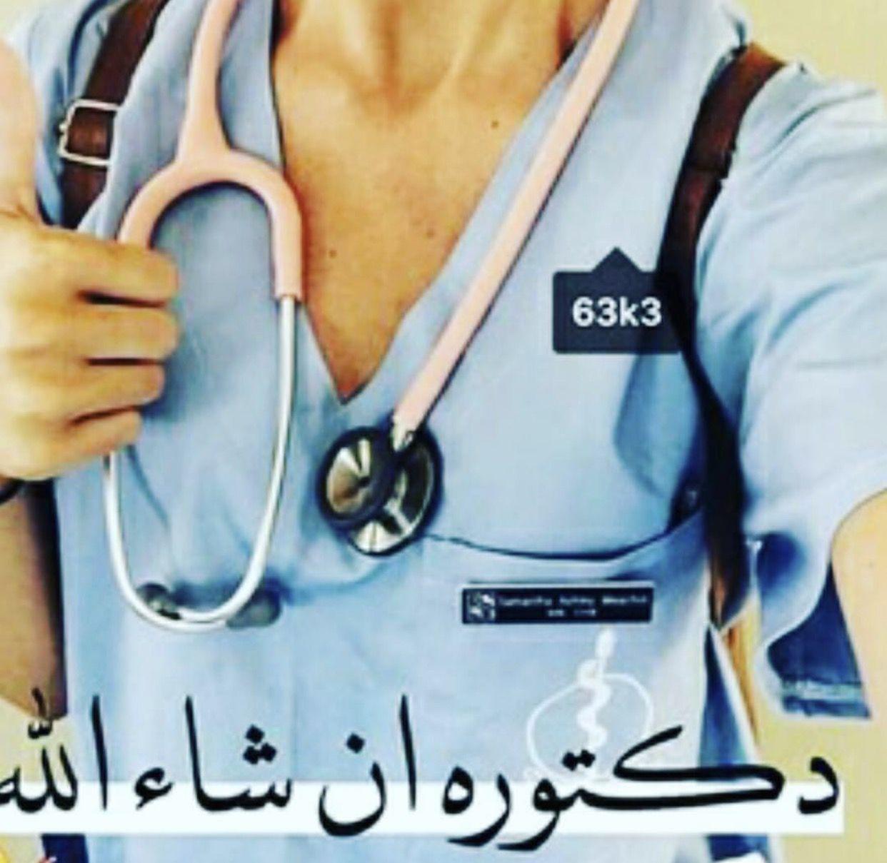 ان شاء الله يارب نشوفك اهم دكتورة صيدلة في الدنيا تستاهلي كل خير ربي يوفقك في مشوارك دكتور سجو Medical Quotes Dentistry Student Doctor Medical