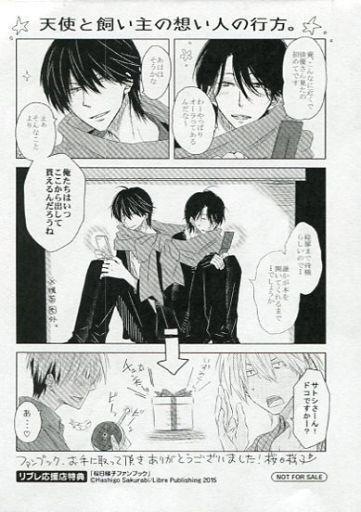 ゲイ 漫画 童話