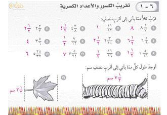 الرياضيات سادس إبتدائي الفصل الدراسي الثاني Skin Images Words Word Search Puzzle