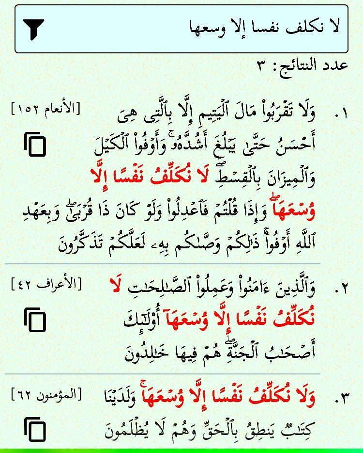 لا نكلف نفسا إلا وسعها ثلاث مرات في القرآن بزيادة الواو في الموضع المتأخر المؤمنون ٦٢ Math Quran Hadith