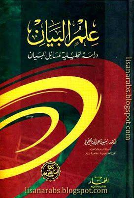 كتاب الدكتور عبد الفتاح مرعي pdf