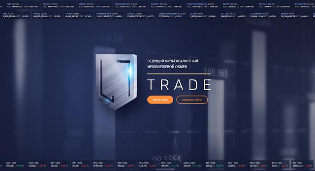 l7 trade – ведущий мультивалютный межбиржевой обмен: l7