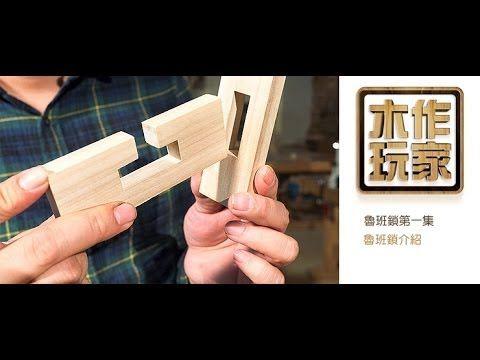 【木工教學】【魯班鎖第一集】魯班鎖介紹,什麼是魯班鎖? - YouTube