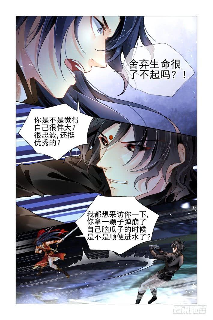 灵契漫画 355:故人归・婆媳相见(不是)  - 灵契漫画下拉式免费观看 - 扑飞漫画