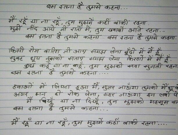 Most Romantic Lyrics Romantic Song Lyrics Writing Poems Hindi Quotes 'dhoondu tujhe kahan' is my very first original own written hindi song of 2018. most romantic lyrics romantic song