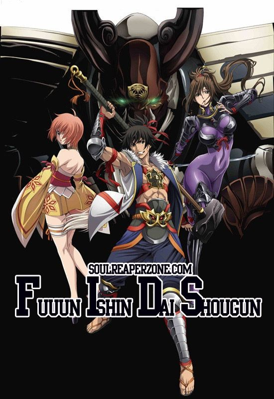 Fuuun Ishin Dai Shogun Uncensored Bluray BD