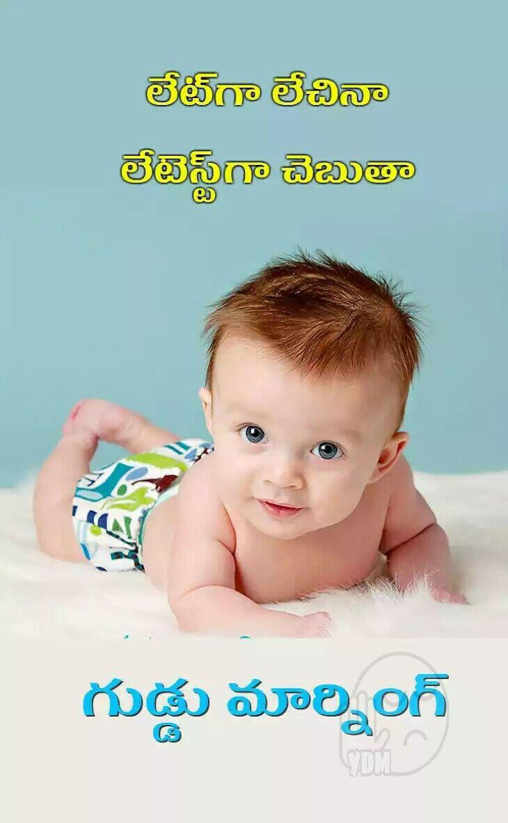Pin by Padamatasrinu on sreenivas | Good morning funny, Good