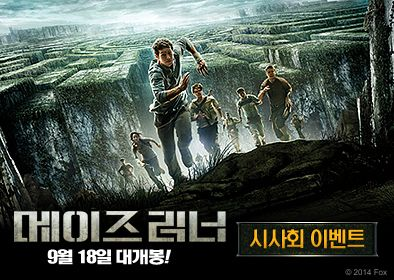 영화 <메이즈 러너> 시사회 초대 이벤트