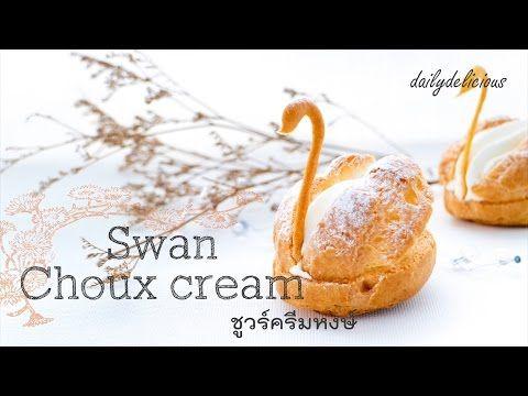 dailydelicious: Swan Choux Cream: Cute, cute swan