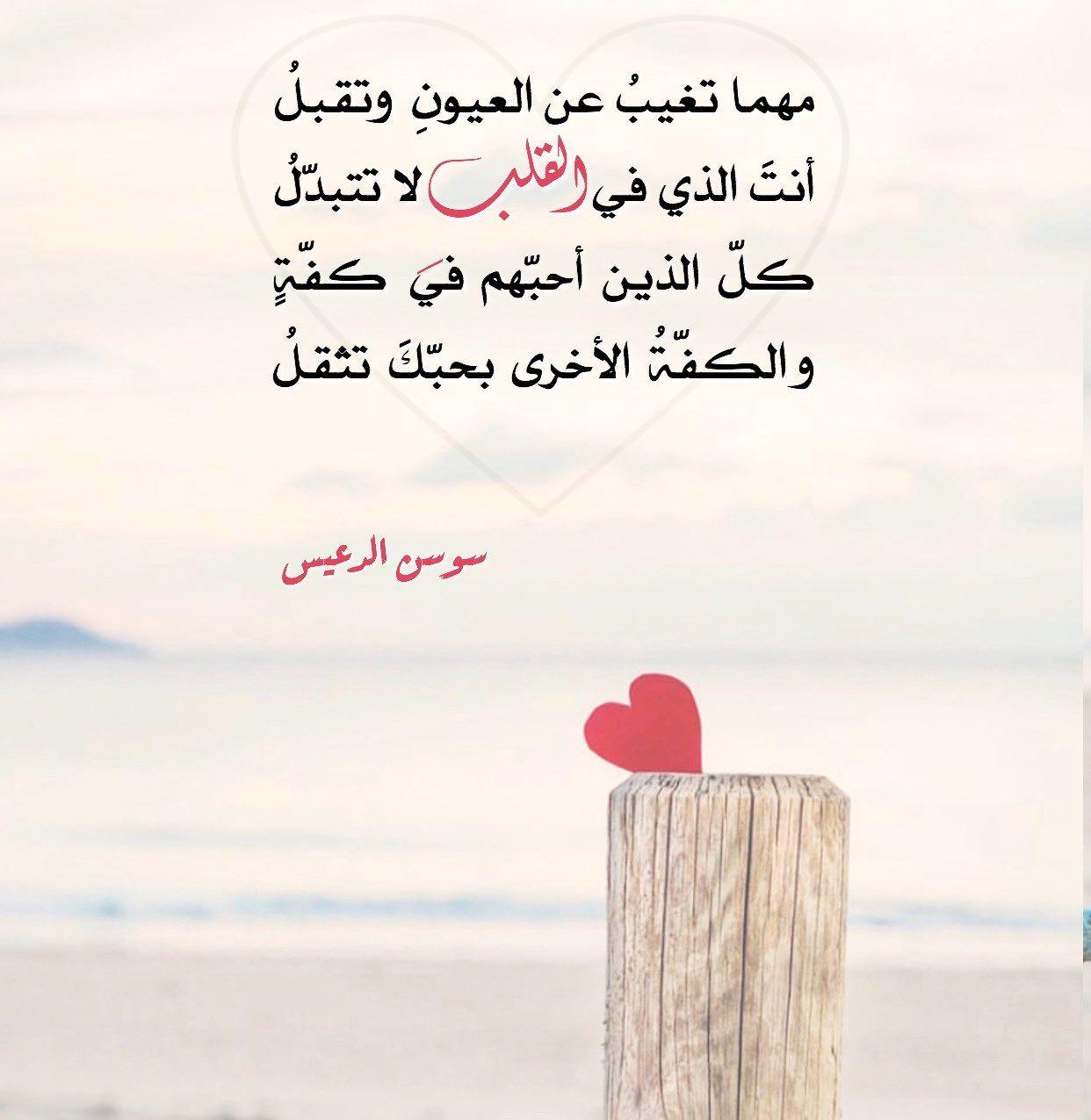مهما تغيب عن العيون وتقبل أنت الذي في القلب لا تتبد ل كل الذين أحب هم في كف ة والكف ة الأ Islamic Quotes Quran Islamic Quotes Quotes