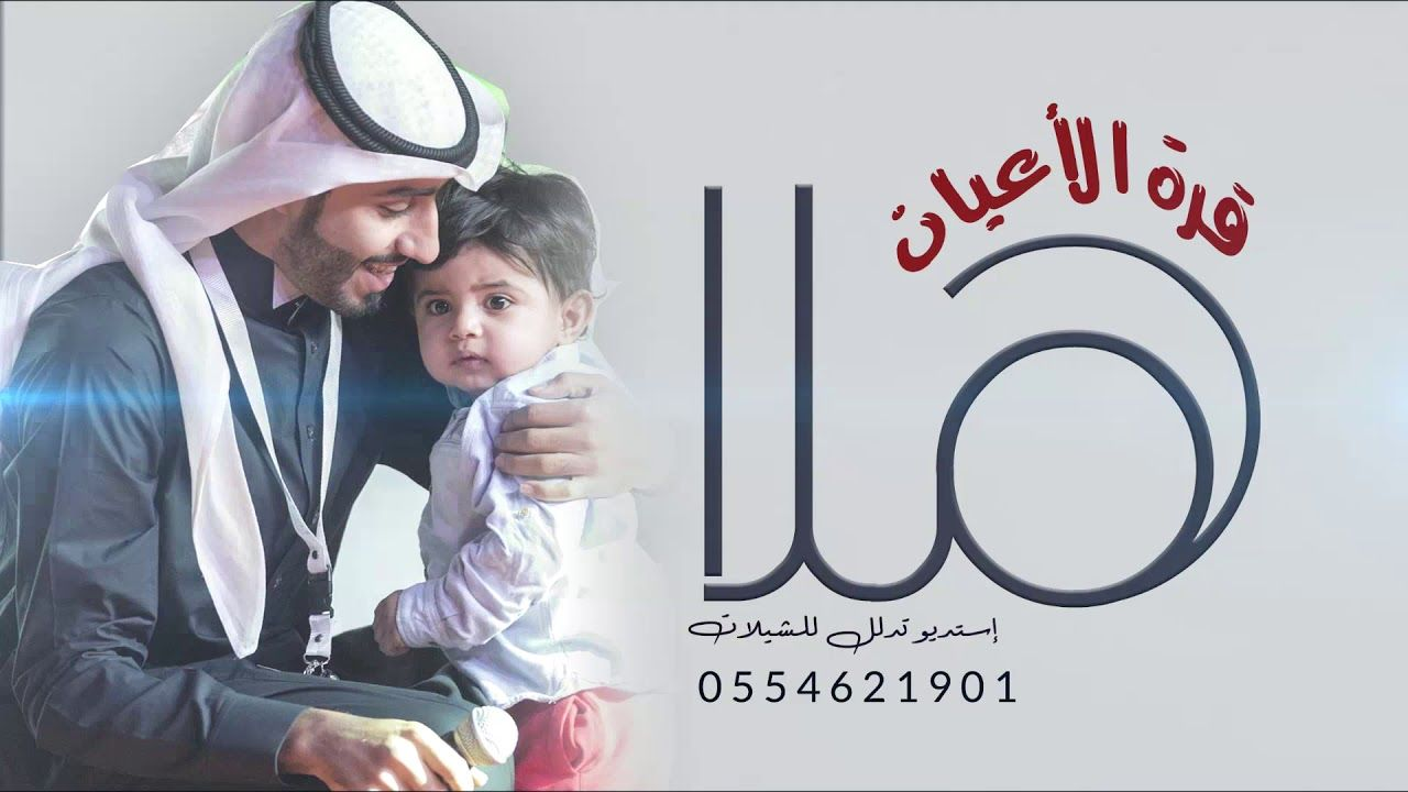 شيلة مواليد روعه جدا سمي جده قرة الأعيان باسم عبدالعزيز