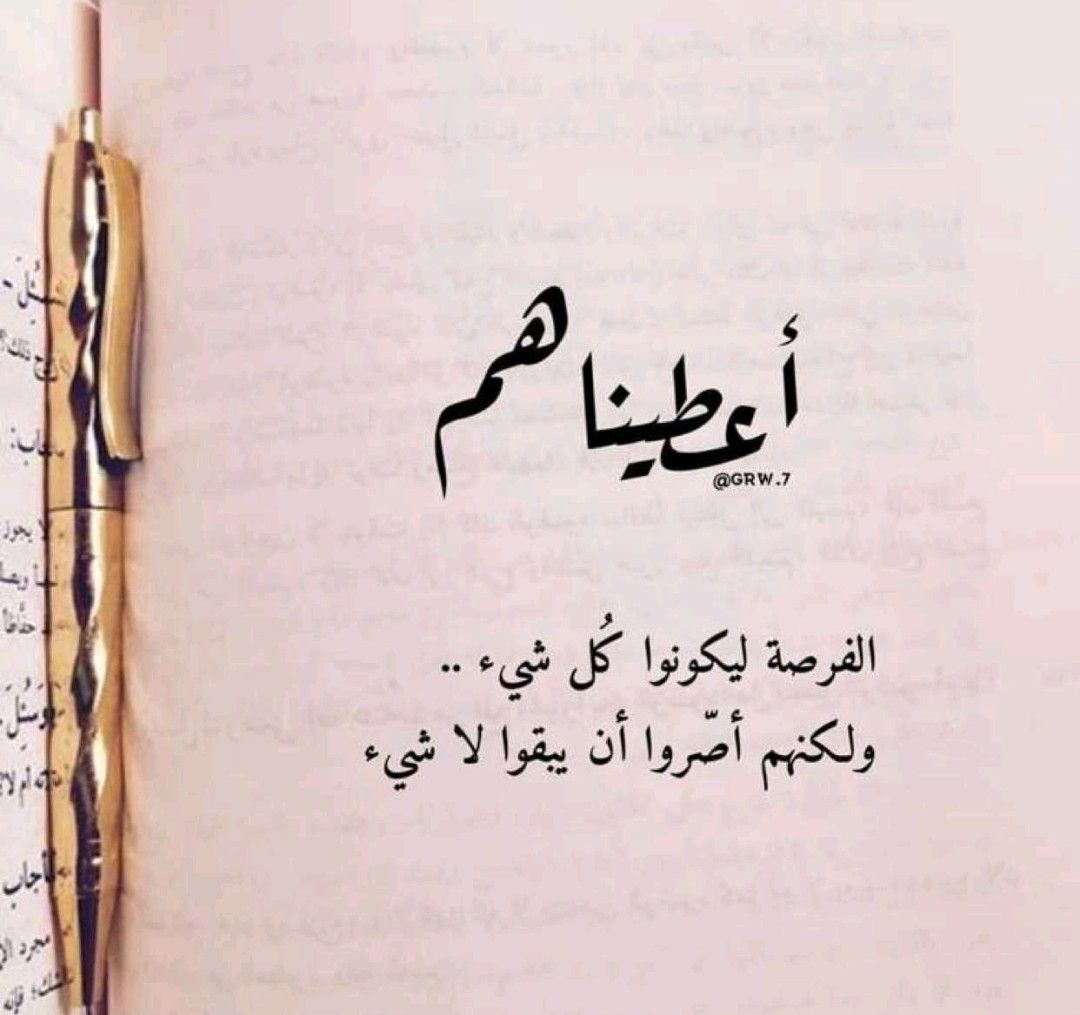 Pin By و ج د On Writing Arabic Calligraphy Writing Quotes