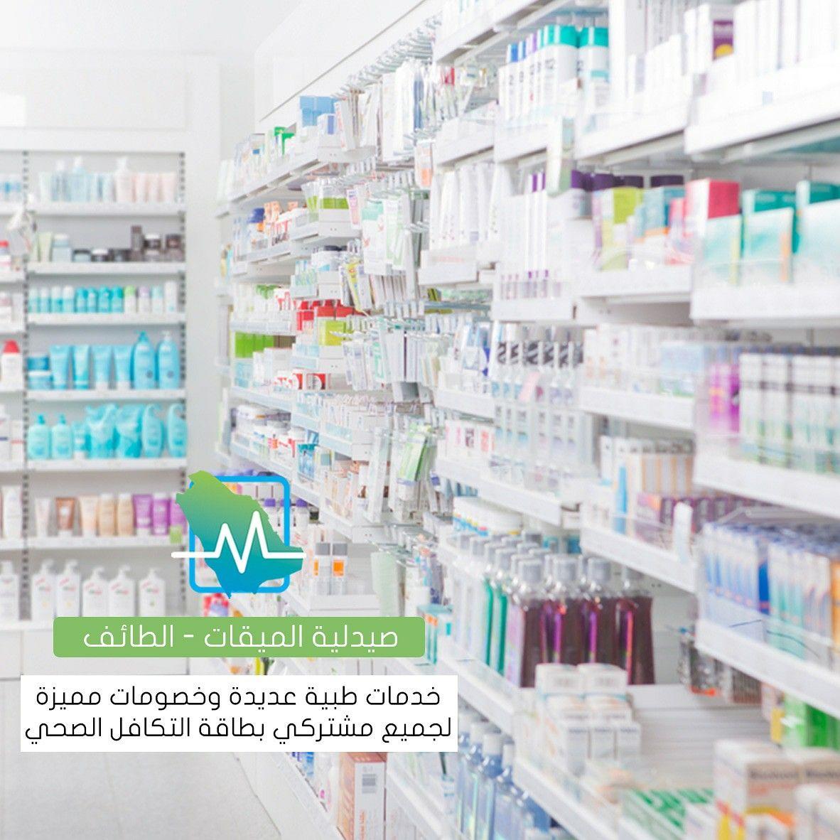 احصل على أفضل الأدوية والأجهزة الطبية ومستحضرات التجميل من صيدلية الميقات في الطائف وبخصومات على بطاقة التكافل الصحي الأدوية 10 Health Insurance Insurance