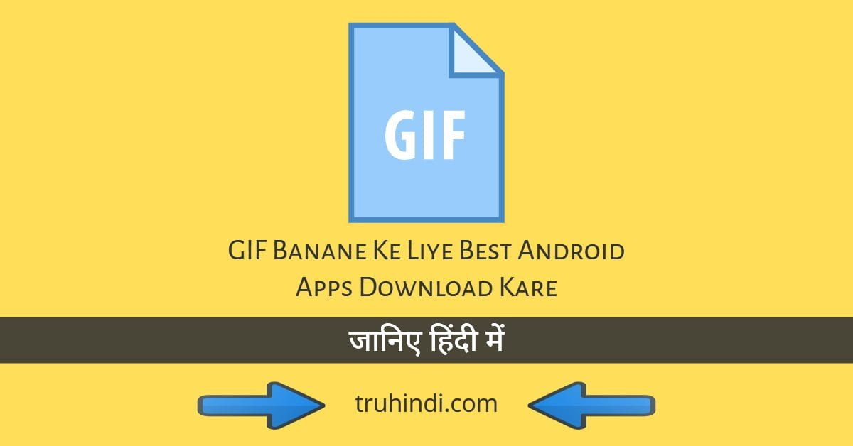 Gif Banane Wala Apps 8 Behtrin Android Phone Ke Liye Best Android Android App