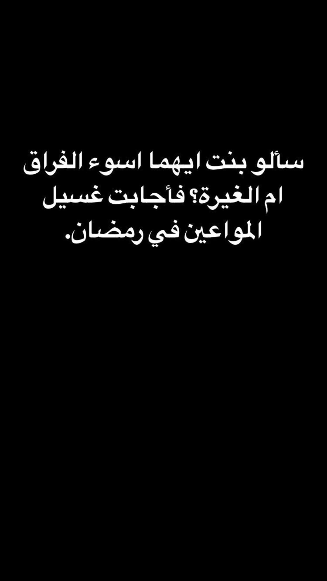 Pin By Edo On فعاليات ميمز Funny Arabic Quotes Garden Show Arabic Love Quotes