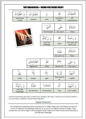Tashahhud Learning Poster Learning Poster Islamic Teachings Arabic Text