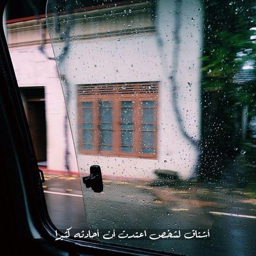 صور حزينة عن الاشتياق و الحب Sowarr Com موقع صور أنت في صورة Smell Of Rain Arabic Quotes Romantic